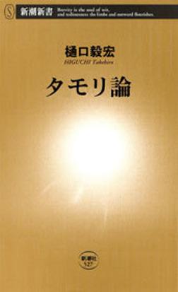 タモリ論-電子書籍