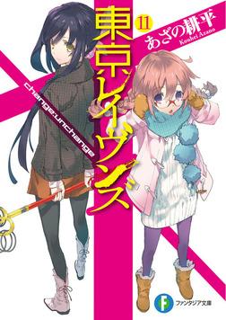 東京レイヴンズ11 change:unchange-電子書籍