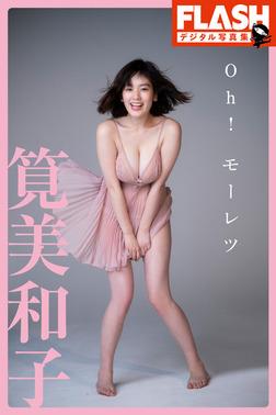 FLASHデジタル写真集 筧美和子 Oh! モーレツ-電子書籍