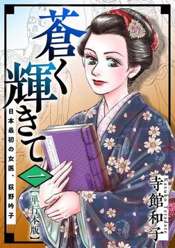 蒼く輝きて~日本最初の女医、荻野吟子~ 単行本版 1巻-電子書籍