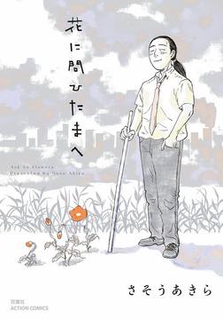 花に問ひたまへ-電子書籍