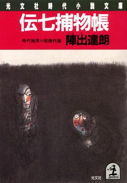 伝七捕物帳-電子書籍
