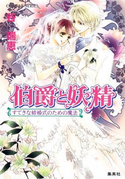 伯爵と妖精 すてきな結婚式のための魔法-電子書籍