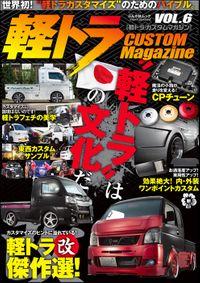 軽トラ CUSTOM Magazine VOL.6