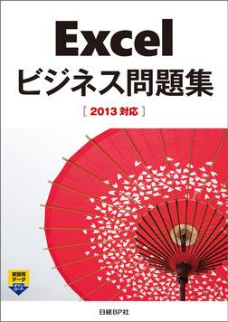 Excelビジネス問題集[2013対応]-電子書籍