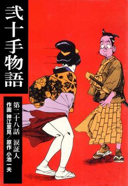 弐十手物語(28)-電子書籍