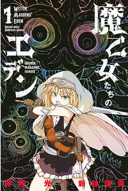 魔乙女たちのエデン(1)-電子書籍