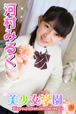 美少女学園 河村みるく Part.01-電子書籍