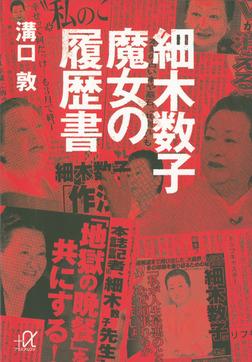 細木数子 魔女の履歴書-電子書籍
