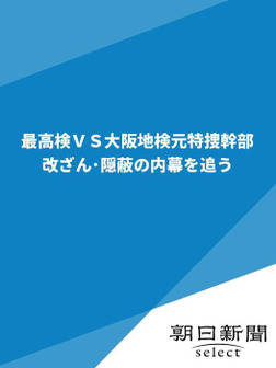 最高検VS大阪地検元特捜幹部 改ざん・隠蔽の内幕を追う-電子書籍