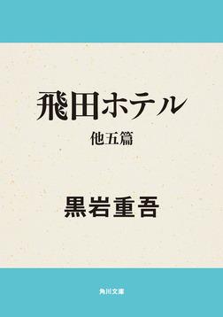 飛田ホテル 他五篇-電子書籍
