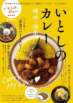 いとしのカレー 横浜・湘南-電子書籍