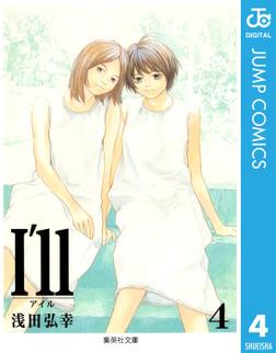 I'll ~アイル~ 4-電子書籍