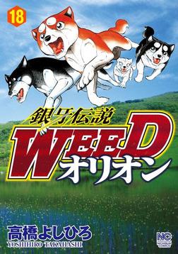 銀牙伝説WEEDオリオン 18-電子書籍