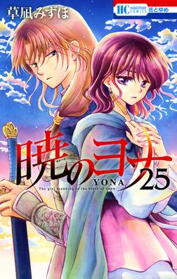 暁のヨナ 25巻-電子書籍