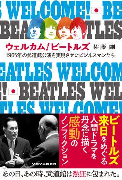 ウェルカム!ビートルズ 1966年の武道館公演を実現させたビジネスマンたち-電子書籍