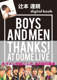 辻本達規デジタル版 BOYS AND MEN THANKS! AT DOME LIVE