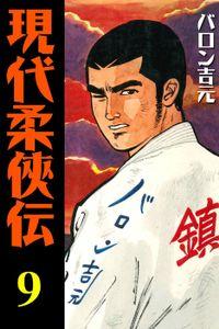 現代柔侠伝(9)