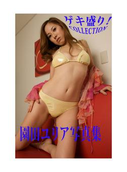 「ゲキ盛り!COLLECTION」園田ユリア写真集-電子書籍