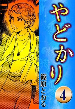 やどかり (4) たたみの法廷-電子書籍