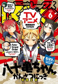 Comic REX (コミック レックス) 2019年6月号[雑誌]