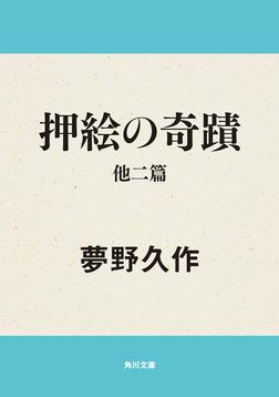押絵の奇蹟 他二篇-電子書籍