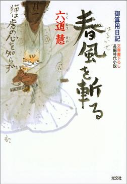 春風を斬(き)る~御算用日記~-電子書籍