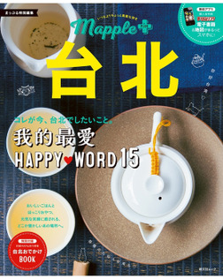 Mapple PLUS 台北-電子書籍