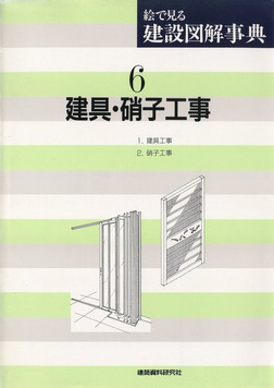 建具・硝子工事-電子書籍