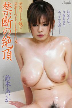 禁断の絶頂 アスリート娘とスポーツトレーナーの父 鈴木あいか 写真集-電子書籍