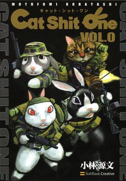 Cat Shit One VOL.0-電子書籍