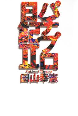 パチプロ日記II-電子書籍