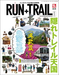 RUN+TRAIL Vol.26