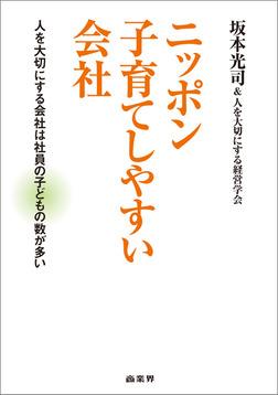 ニッポン 子育てしやすい会社-電子書籍