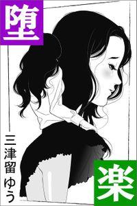 堕楽(綜合図書)