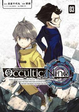 オカルティック・ナイン(3)-電子書籍
