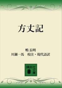 方丈記(講談社文庫)