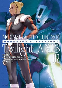 機動戦士ガンダム Twilight AXIS(2)-電子書籍