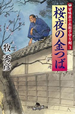 甘味屋十兵衛子守り剣3 桜夜の金つば-電子書籍