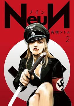 NeuN(2)-電子書籍