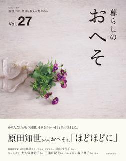 暮らしのおへそ vol.27-電子書籍