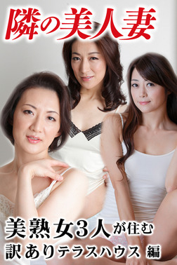 隣の美人妻 美熟女3人が住む訳ありテラスハウス 編-電子書籍