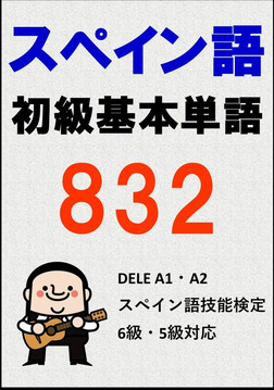 [単語リストDL付]スペイン語初級基本単語832(DELE A1・A2、検定 6 級・ 5 級対応)-電子書籍