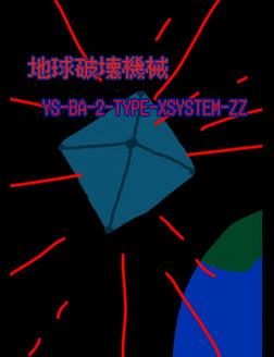 絵本「地球破壊機械YS-BA-2-TYPE-XSYSTEM-ZZ」-電子書籍