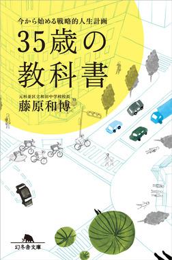35歳の教科書 今から始める戦略的人生計画-電子書籍
