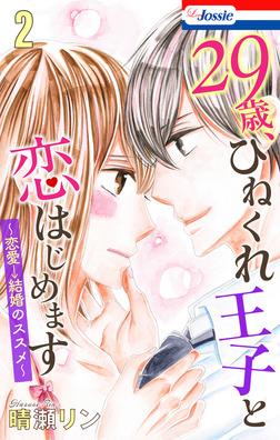 【おまけ描き下ろし付き】29歳、ひねくれ王子と恋はじめます~恋愛→結婚のススメ~ 2巻-電子書籍