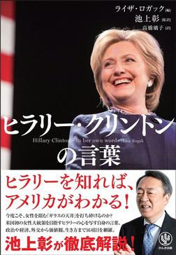 ヒラリー・クリントンの言葉-電子書籍