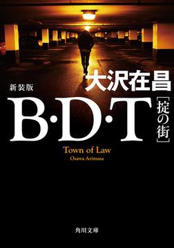 B・D・T [掟の街] 新装版-電子書籍
