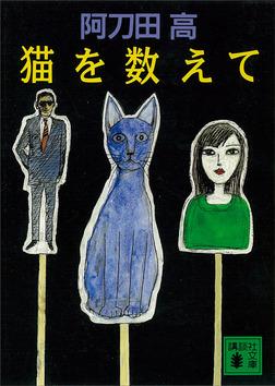 猫を数えて-電子書籍