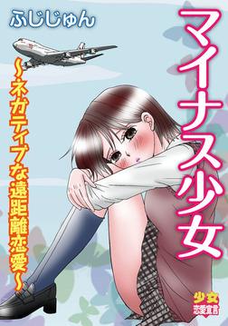 マイナス少女~ネガティブな遠距離恋愛~-電子書籍
